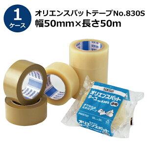 《法人様宛限定》セキスイ オリエンスパットテープ No.830S 透明/茶色幅50mm×長さ50m 50巻入【ケース売り】(HA)