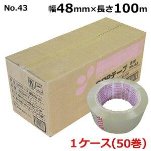 ラップイン OPPテープ No.43 48mm×100m巻き (透明)1ケース(50巻入り)(HA)