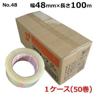 ラップイン OPPテープ No.48(透明) 48mm幅×100m巻 50巻入【ケース売り】(HA) [段ボールケースの梱包に。引っ越しの荷造りに]