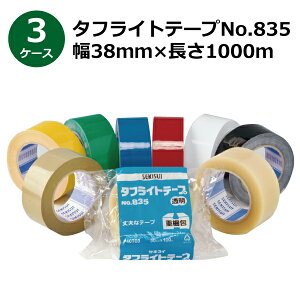 《法人様宛限定》セキスイ タフライトテープ No.835 透明/茶色幅38mm×長さ1,000m 計18巻入【3ケースセット】(HA)