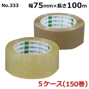 【法人様宛限定】オカモトOPPテープ No.333 透明・クリーム巾75mm×長さ100m×厚さ0.053mm 5ケース(30巻入×5ケース)(HA)