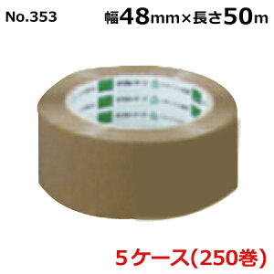 【法人様宛限定】オカモト OPPテープ No.353 クリーム巾48mm×長さ50m×厚さ0.063mm 5ケース(50巻入×5ケース)(HA)