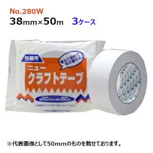 【法人様宛限定】リンレイ 包装用ニュークラフトテープ#280W 幅38mm×長さ50m 3ケース(60巻入×3ケース) (MS)クラフト 白 引越し 引っ越し 包装 梱包 小包 粘着 定番