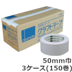 【法人様宛限定】オカモト クラフトテープ ピュアカラー No.228 白巾50mm×長さ50m×厚さ0.14mm 3ケース(50巻入×3ケース)(HA)