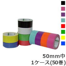 【法人様宛限定】オカモト クラフトテープ ピュアカラー No.228 カラー巾50mm×長さ50m×厚さ0.14mm (50巻入) 【ケース売り】(HA)