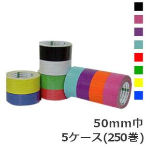 【法人様宛限定】オカモト クラフトテープ ピュアカラー No.228 カラー巾50mm×長さ50m×厚さ0.14mm 5ケース(50巻入×5ケース)(HA)