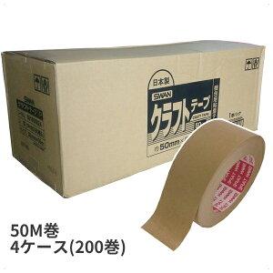 スワン クラフトテープ 50mm幅×50m巻 4ケース(200巻)