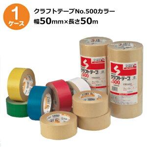 《法人様宛限定》セキスイ クラフトテープ No.500カラー 黄/緑/青/赤/白 幅50mm×長さ50m 50巻入【ケース売り】(HA)