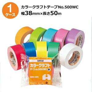 《法人様宛限定》セキスイ カラークラフトテープ No.500WC 赤/青/黄/緑/白/ピンク/紫/オレンジ/黄緑/空幅38mm×長さ50m 60巻入【ケース売り】(HA)