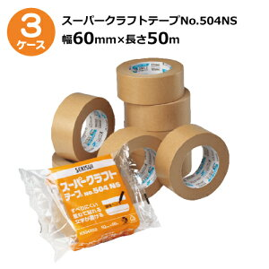 《法人様宛限定》セキスイ スーパークラフトテープ No.504NSダンボール色幅60mm×長さ50m 計120巻入/3ケースセット【セット売り】