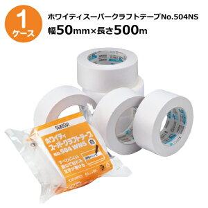 《法人様宛限定》セキスイ ホワイティスーパークラフトテープNo.504WNS 白色幅50mm×長さ500m 5巻入【ケース売り】