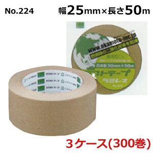 【法人様宛限定】オカモト ラミレス No.224 クリーム巾25mm×長さ50m×厚さ0.14mm 3ケース(100巻入×3ケース)(HA)