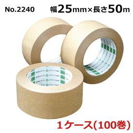 【法人様宛限定】オカモト クラフトテープ #2240 クリーム無包装ラミレス 25mm×50m (100巻入)【ケース売り】