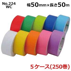 【法人様宛限定】オカモト 環境思い(R) カラー No.224WC巾50mm×長さ50m×厚さ0.14mm 5ケース(50巻入×5ケース)(HA)※色選べます