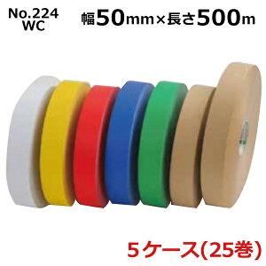 【法人様宛限定】クラフトテープ オカモト No.224WC カラー(長尺)(赤・青・黄・緑) 幅50mm×500m巻 5ケースセット(5巻入×5箱) 厚さ0.14mm 環境思い(HA)