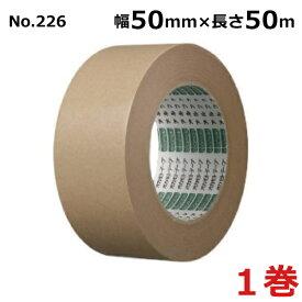 オカモト クラフトテープ アルファ No.226 ( クリーム ) 幅50mm × 長さ 50m × 厚さ0.15mm 【バラ売り】 | ガムテープ 荷造り 梱包 引越し 引っ越し 50mm幅 50M 紙ガムテープ
