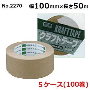 【法人様宛限定】オカモト クラフトテープ No.2270 クリーム巾100mm×長さ50m×厚さ0.14mm 5ケース(20巻入×5ケース)(HA)