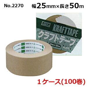 【法人様宛限定】オカモト クラフトテープ No.2270 クリーム巾25mm×長さ50m×厚さ0.14mm (100巻入)【ケース売り】(HA)