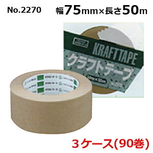 【法人様宛限定】オカモト クラフトテープ No.2270 クリーム巾75mm×長さ50m×厚さ0.14mm 3ケース(30巻入×3ケース)(HA)