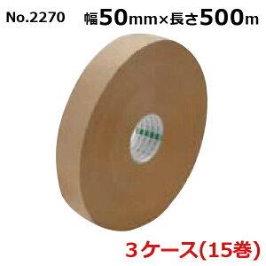 【法人様宛限定】オカモト クラフトテープ 長尺 No.2270 クリーム巾50mm×長さ500m×厚さ0.14mm 3ケース(5巻入×3ケース)(HA)
