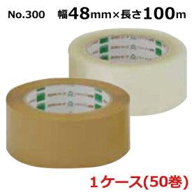 【法人様宛限定】オカモトOPPテープ No.300 透明・クリーム巾48mm×長さ100m×厚さ0.050mm (50巻入)【ケース売り】(HA)