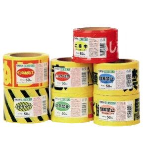 セキスイ (積水成型工業) 標識テープ(ストライプ) 非粘着 80mm幅×50m巻 (30巻入)【ケース売り】