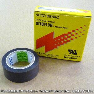 日東電工 ニトフロン粘着テープ No.903UL 0.08mm厚×25mm幅×10m巻 1巻