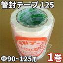 電気化学工業 管封テープ 125(Φ90〜125用) 165mm幅×25m巻 1巻(約151枚分)