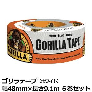 強力補修テープ ゴリラテープ 【ホワイト】 幅48mm×長さ9.1m×厚さ0.43mm 小箱(6巻入)