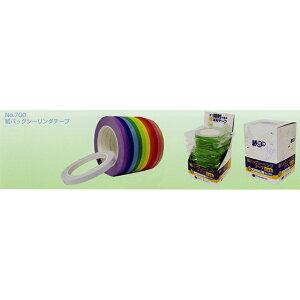 【ポイント3倍!5/15まで】 【法人様宛限定】オカモト 紙バッグシーリングテープ No.700 カラー全11色幅9mm×長さ50m 3ケース[(20巻×6箱)×3ケース](HA)色が選べます