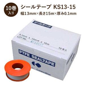 KODAN シールテープ KS13-15 幅13mm×長さ15m×厚み0.1mm 10巻入り