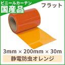 防虫カーテン 防虫静電オレンジ(フラット) 厚み3mm×幅200mm×長さ30M巻 1巻