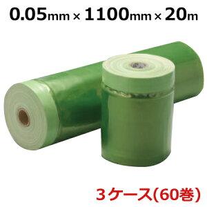 《法人様宛限定》厚口 スベランマスカー 0.05mm×1100mm×20m巻 (20巻×3ケース)