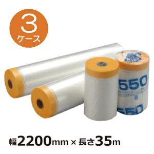 《法人様宛限定》和紙テープ付きポリマスカー幅2200mm×長さ35m 計90巻入/3ケースセット【セット売り】(KB)