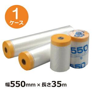 《法人様宛限定》和紙テープ付きポリマスカー幅550mm×長さ35m 60巻入【ケース売り】(KB)