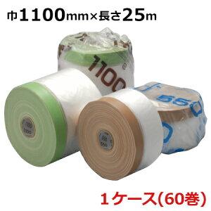 《法人様宛限定》リシン用 布ガム 特厚ポリマスカー 若葉色 1100mm×25m 60巻(1ケース)