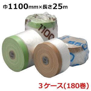 《法人様宛限定》リシン用 布ガム 特厚ポリマスカー 若葉色 1100mm×25m 計180巻(3ケース)