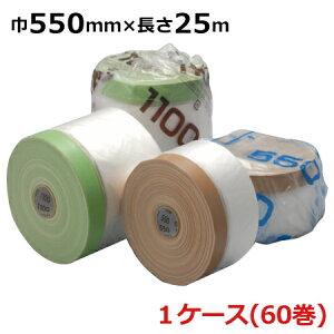 《法人様宛限定》リシン用 特厚布ガムマスカー 【茶色】 550mm×25m 60巻(1ケース)