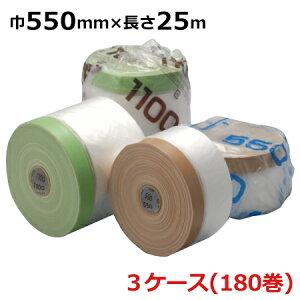 《法人様宛限定》リシン用 特厚布ガムマスカー 茶色 550mm×25m 計180巻(3ケース)