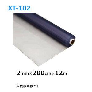 【法人様宛限定】ビニカ XT-102 (透明) 厚み2mm×幅200cm×12m巻 (SK) ビニールシート 塩ビシート シート 透明 帯電 耐候 フィルム