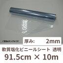 ビニールシート透明2mm×91.5cm×10m巻き 1本