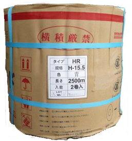 PPバンド 梱包機用 マイバンドHR-15.5 15.5mm×2500M巻 (青) 2巻入