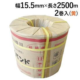 《法人様宛限定》PPバンド 梱包機用 マイバンド 15.5mm×2500M巻 (黄) 2巻入 HR-15.5(B-15.5)