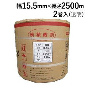 PPバンド 梱包機用 15.5mm×2500M巻(透明) 2巻入 HR-15.5(マイバンド)