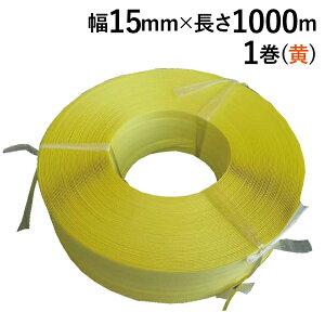 【ポイント3倍!5/15まで】 PPバンド ストッパー専用 P-15 15mm×1000m(黄) 1巻