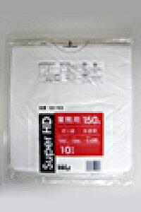 《法人様宛限定》ポリ袋 HHJ GH153 半透明150L 0.020mm×1300mm×1200mm 計1500枚/5ケースセット