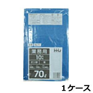 《法人様宛限定》ポリ袋 HHJ GL71 青70L 0.040mm×800mm×900mm 400枚/ケース