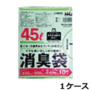 《法人様宛限定》消臭ポリ袋 HHJ AS45 緑半透明45L 0.025mm×650mm×800mm 400枚/ケース