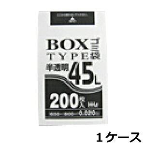《法人様宛限定》ボックスタイプ ポリ袋 HHJ BH43 半透明45L 0.020mm×650mm×800mm 800枚/ケース