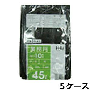 《法人様宛限定》ポリ袋 HHJ GL47 黒45L 0.040mm×650mm×800mm 計2000枚/5ケースセット